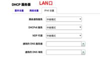 LAN口-DHCP设置-IPV6